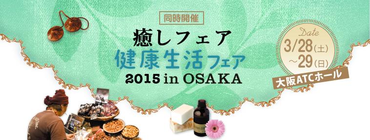 癒しフェア 2014 in大阪