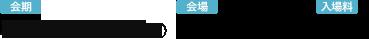 会期:3月28日(土)29日(日)会場:大阪ATCホール 入場料:1,000円