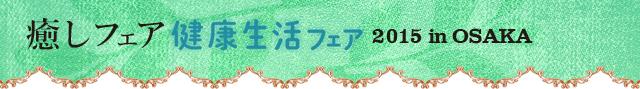 癒しフェアinOSAKA