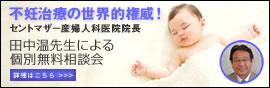 田中先生バナー-1