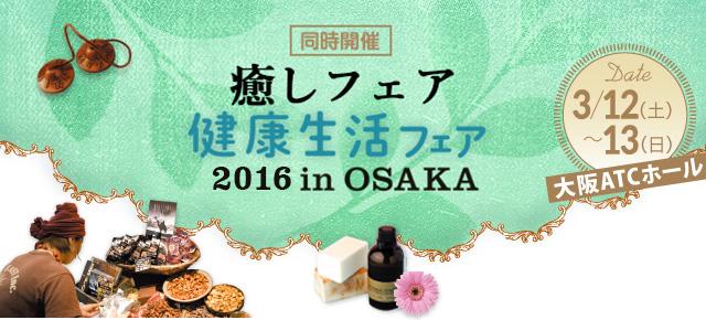 癒しフェア 2016 inOSAKA