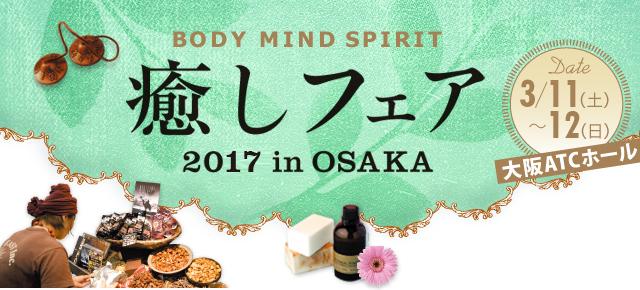 癒しフェア 2017 in 大阪