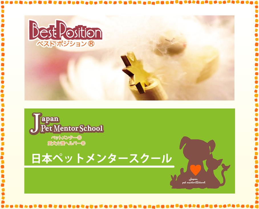 BestPosition®様