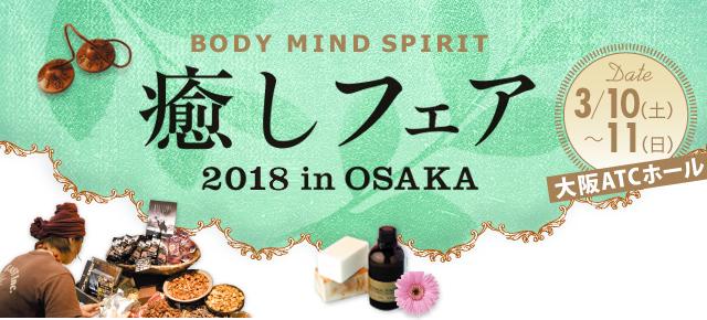 癒しフェア 2018 in 大阪
