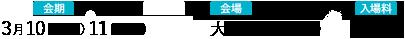 会期:3月10日(土)11日(日)会場:大阪ATCホール 入場料:1,000円