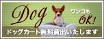 bn_dogcart