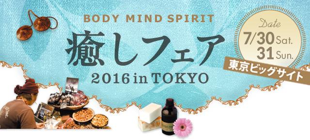 癒しフェア 2015 in東京