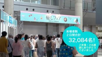 2016東京外観