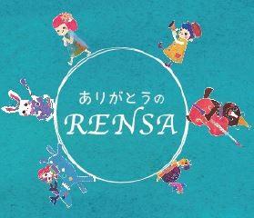 一般社団法人RENSA 様