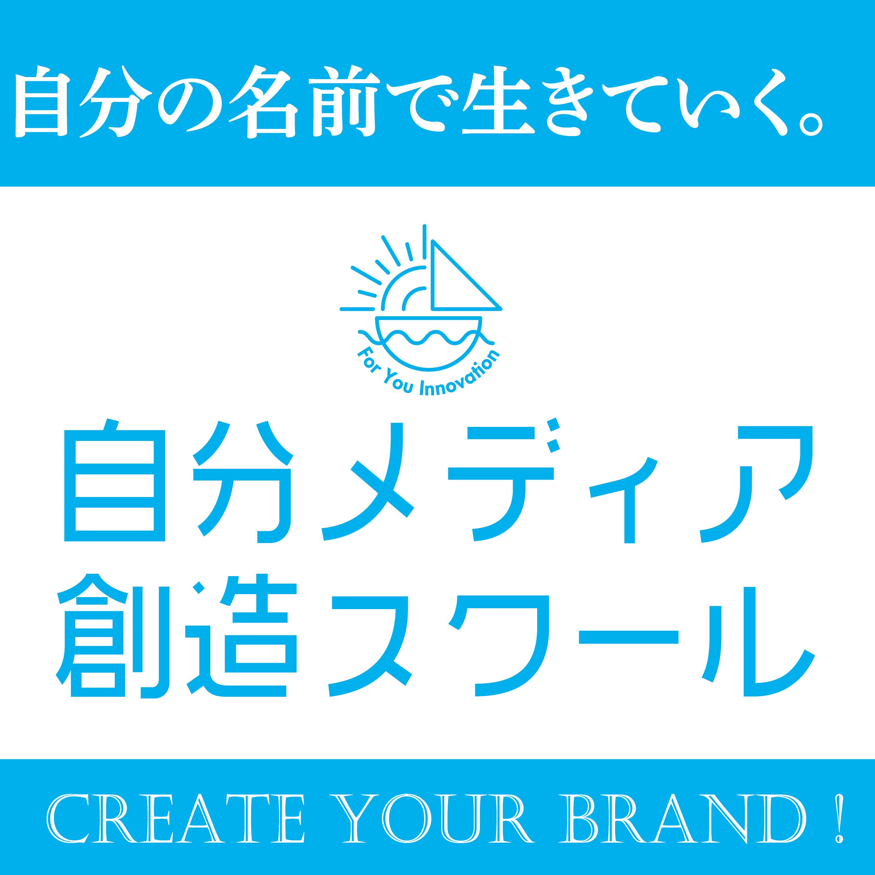 株式会社人財育成JAPAN永松茂久事務局