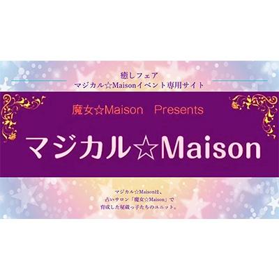 マジカル☆Maison