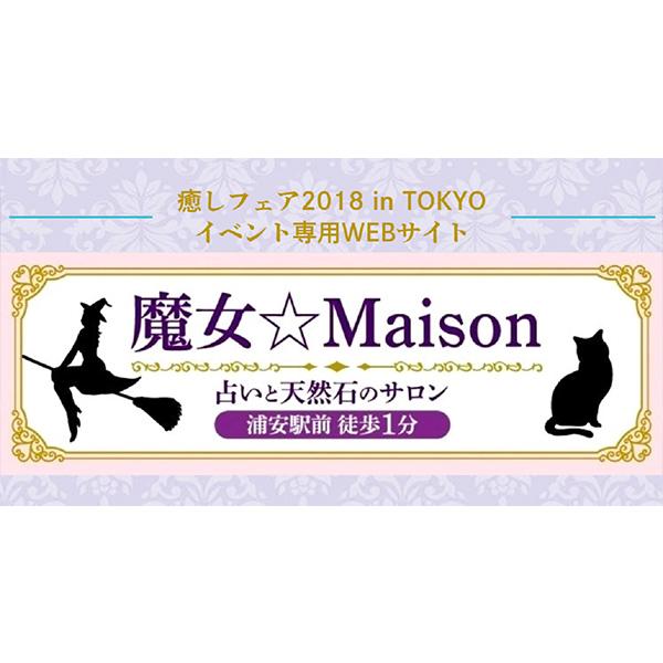 魔女☆Maison